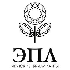 ЭПЛ. Якутские бриллианты (ИП Ус Виталий Владимирович)