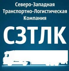 Северо-Западная Транспортно-Логистическая Компания