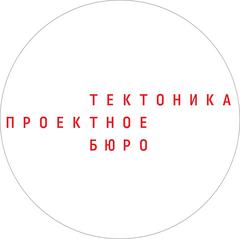 Проектное бюро ТЕКТОНИКА