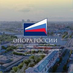 Челябинское областное отделение ООО МиСП ОПОРА РОССИИ