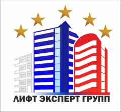 Лифт-Эксперт Групп