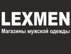 Сеть магазинов мужской одежды Lexmen