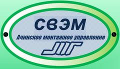 АчМУ ОАО СВЭМ
