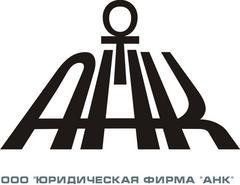 АНК, юридическая фирма