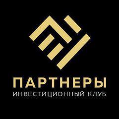 Инвест.Клуб Партнеры (ИП Сергеева Анна Александровна)