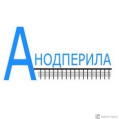Анодперила