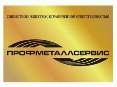 ПРОФМЕТАЛЛСЕРВИС