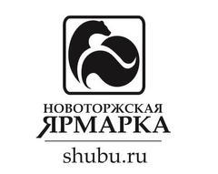Новоторжская ярмарка За шубой!