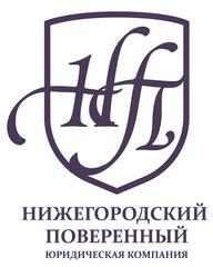 Юридическая компания Нижегородский Поверенный