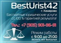 Best Urist 42 Keмерово