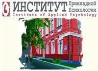 Институт Прикладной Психологии