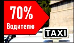 Таксопарк#1 Журинская