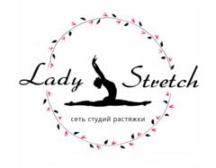 Lady Stretch, г. Королев (ИП Белянушкин Евгений Викторович)