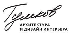 Тумкова Ольга Николаевна