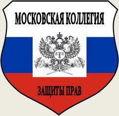Московская Коллегия Защиты Прав