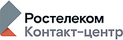 Ростелеком Контакт-центр