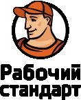 Рабочий Стандарт (ИП Ревякин Олег Васильевич)