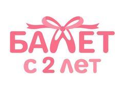 Балет с 2 лет (ИП Лианозов Степан Михайлович)