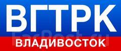 Филиал ФГУП ВГТРК ГТРК Владивосток