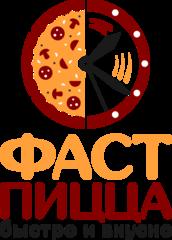 Фаст эн Пицца