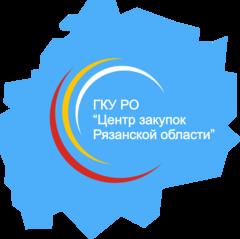 ГКУ РО Центр Закупок Рязанской Области