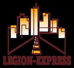 Легион-Экспресс