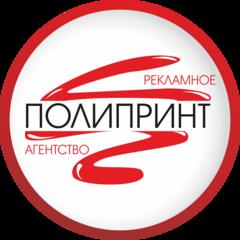 ПолиПринт
