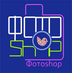 Фотоshop, сеть фотосалонов