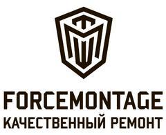 Форс Монтаж