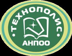 АНПОО Технополис