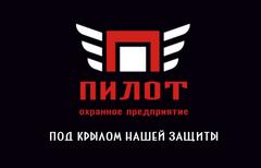 ЧОП Пилот