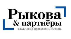 Юридическая компания «Рыкова и партнёры»