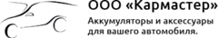 Кармастер
