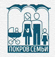 ВРОО Поддержки Семьи, Детства и Защиты Нравственных Ценностей Покров Семьи