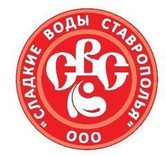 СВС-Сладкие воды Ставрополья
