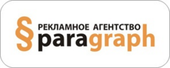 Рекламное агентство Paragraph