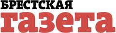 Брестская газета