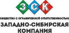 Западно-Сибирская Компания
