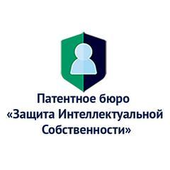 Патентное Бюро Защита Интеллектуальной Собственности