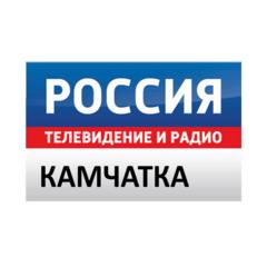 Филиал ФГУП ВГТРК ГТРК Камчатка