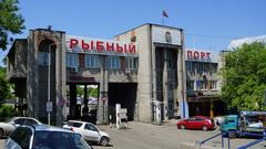 Владивостокский рыбный терминал