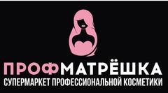 Профматрёшка - супермаркет профессиональной косметики