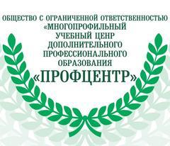 МУЦ ДПО Профцентр
