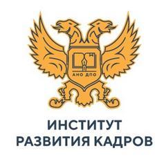 Автономная некоммерческая организация дополнительного профессионального образования «Институт развития кадров»