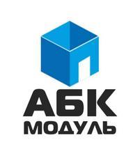 АБК Модуль