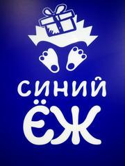 Синий Ёж