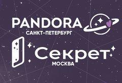 Частный кинотеатр Пандора