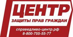 Фонд Центр защиты прав граждан