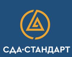 СДА-Стандарт