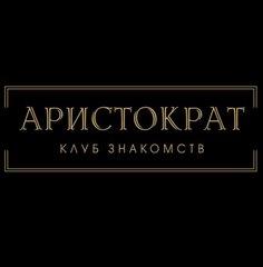 Аристократ (ИП Коваленко Ольга Сергеевна)